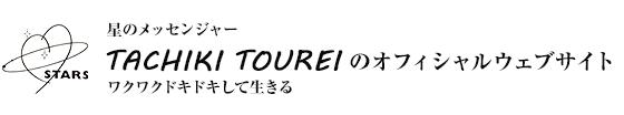 TACHIKI TOUREI のオフィシャルウェブサイト